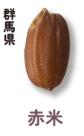 はらペコ雑穀赤米